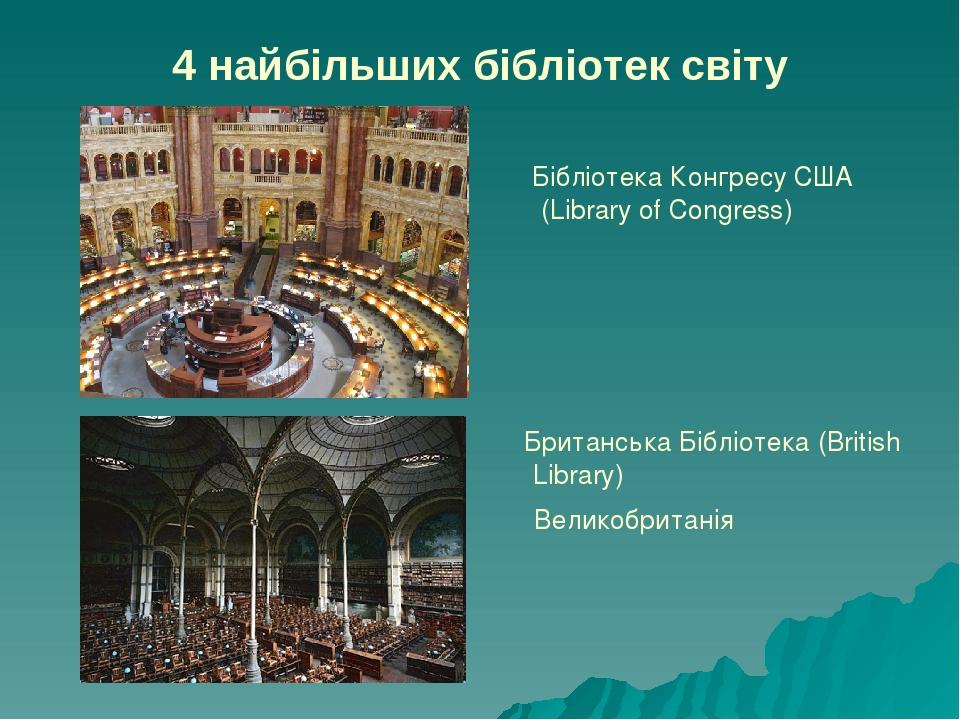 4 найбільших бібліотек світу Бібліотека Конгресу США (Library of Congress) Британська Бібліотека (British Library) Великобританія