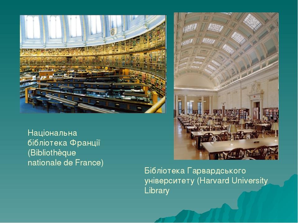 Бібліотека Гарвардського університету (Harvard University Library Національна бібліотека Франції (Bibliothèque nationale de France)