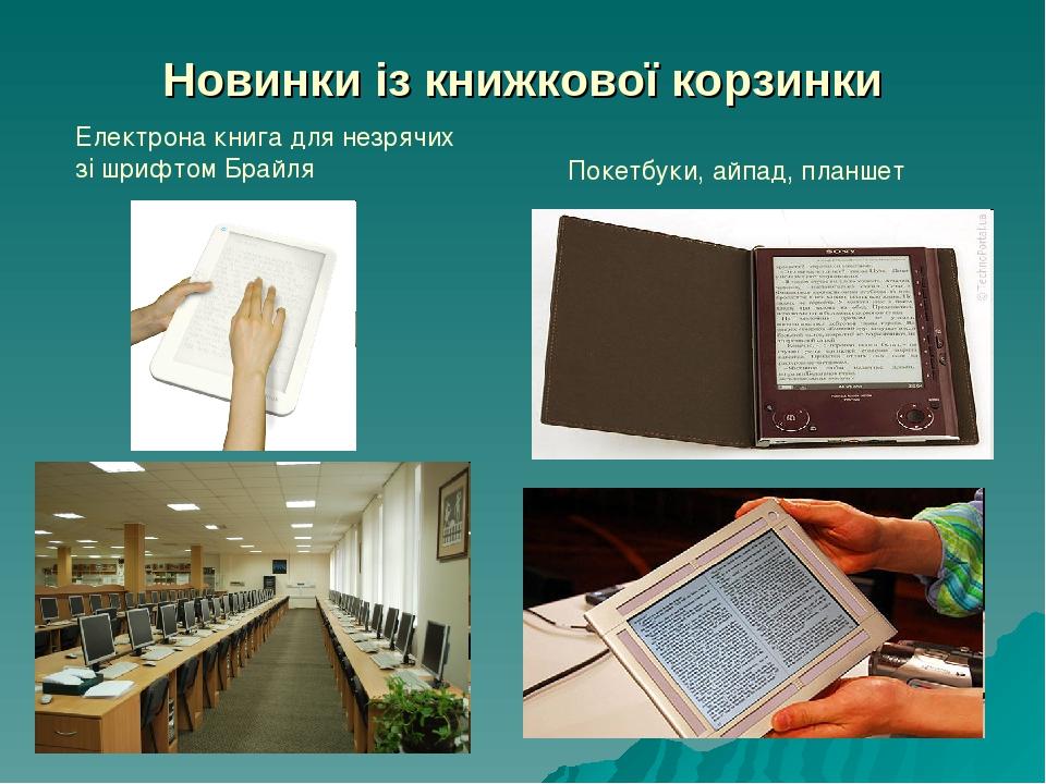 Новинки із книжкової корзинки Покетбуки, айпад, планшет Електрона книга для незрячих зі шрифтом Брайля