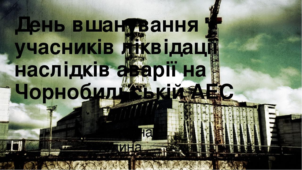 День вшанування учасників ліквідації наслідків аварії на Чорнобильській АЕС Виховна година