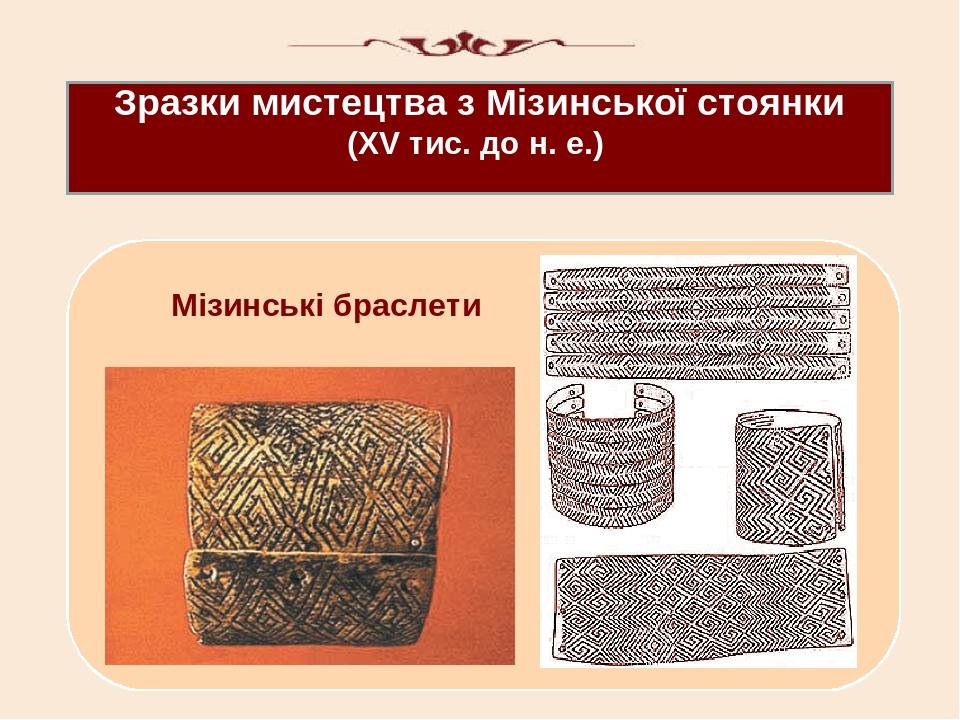 Зразки мистецтва з Мізинської стоянки (XV тис. до н. е.) Мізинські браслети