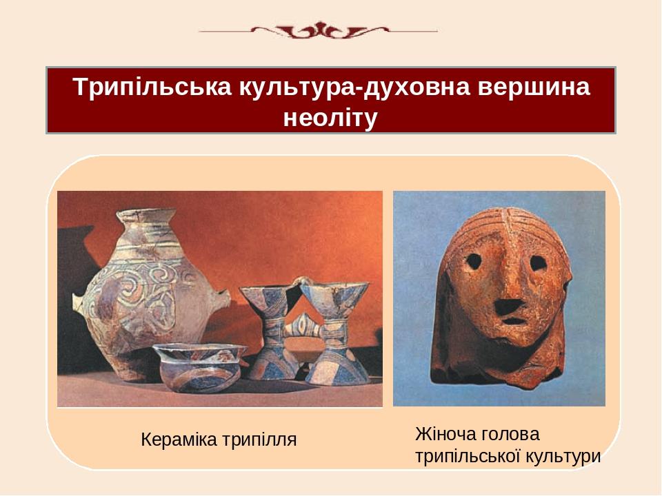 Трипільська культура-духовна вершина неоліту Кераміка Т Кераміка трипілля Жіноча голова трипільської культури