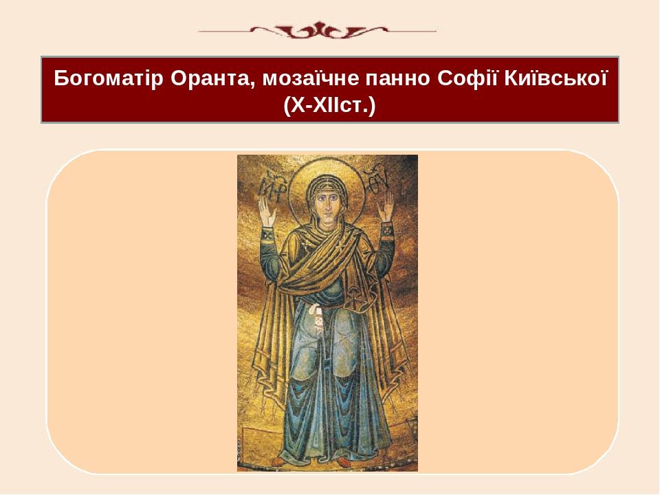 Богоматір Оранта, мозаїчне панно Софії Київської (X-XIIст.)