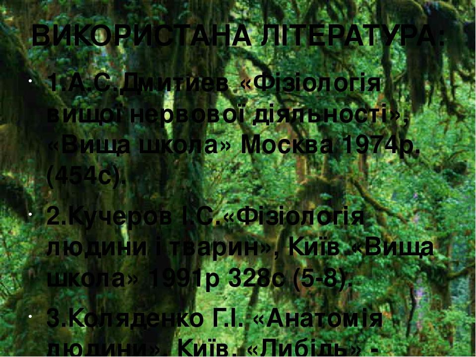 ВИКОРИСТАНА ЛІТЕРАТУРА: 1.А.С.Дмитиев «Фізіологія вищої нервової діяльності», «Вища школа» Москва 1974р. (454с). 2.Кучеров І.С.«Фізіологія людини і...