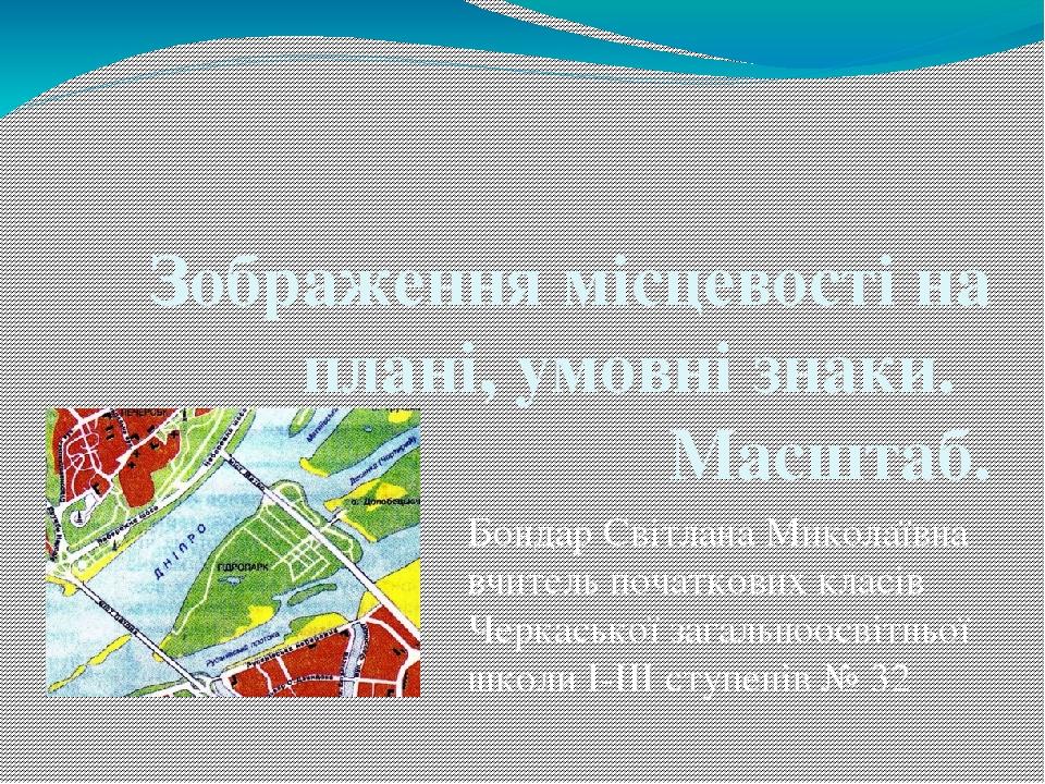 Презентація «Зображення місцевості на карті 340f7c0b47a53