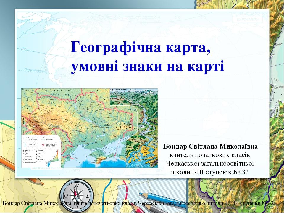 Презентація «Географічна карта 0dae281e038d3