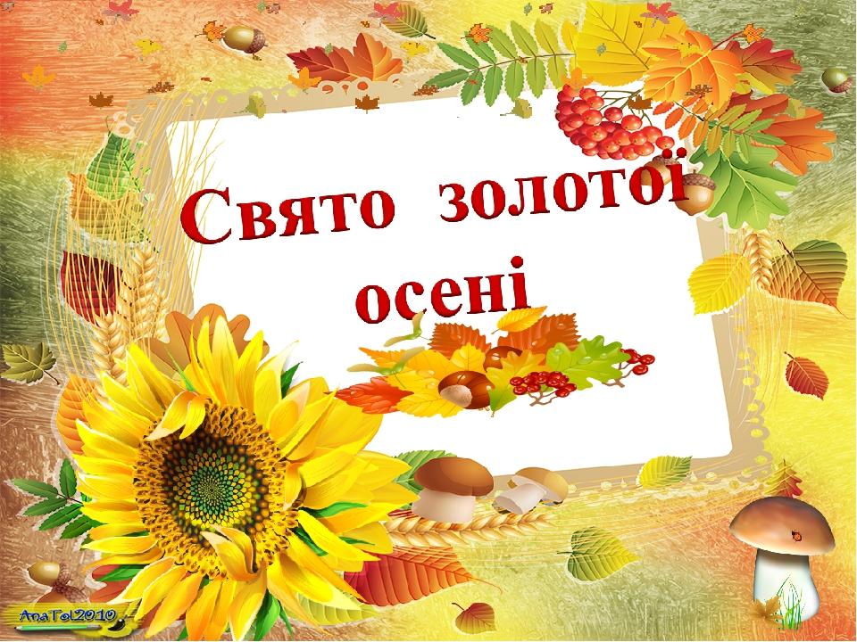 Картинки по запросу свято осені