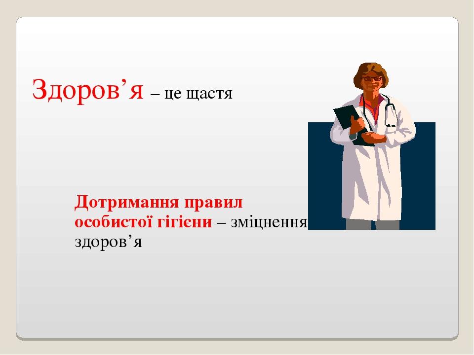 Правила особистої гігієни Дотримання правил особистої гігієни – зміцнення здоров я  Здоров я – це щастя ... f7063671afc65