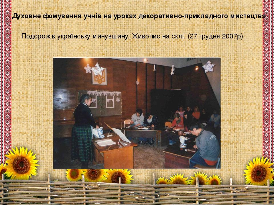 Духовне фомування учнів на уроках декоративно-прикладного мистецтва Подорож в українську минувшину. Живопис на склі. (27 грудня 2007р).