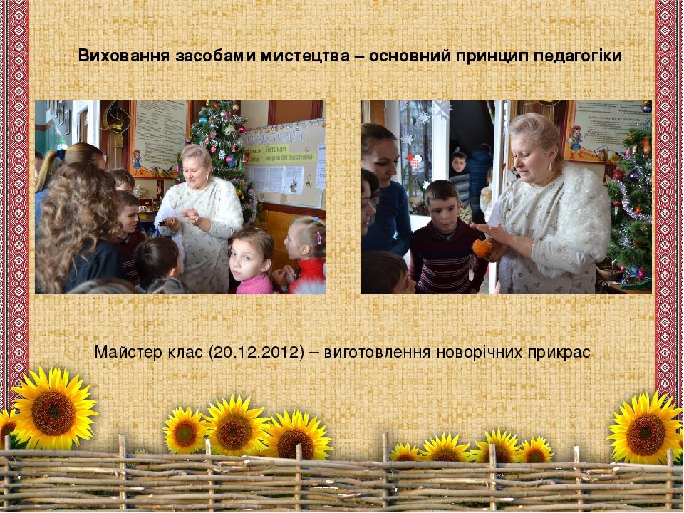 Виховання засобами мистецтва – основний принцип педагогіки Майстер клас (20.12.2012) – виготовлення новорічних прикрас