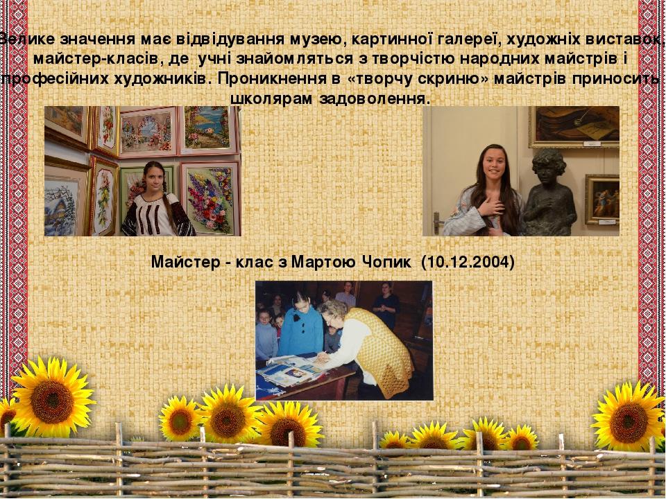 Велике значення має відвідування музею, картинної галереї, художніх виставок, майстер-класів, де учні знайомляться з творчістю народних майстрів і ...