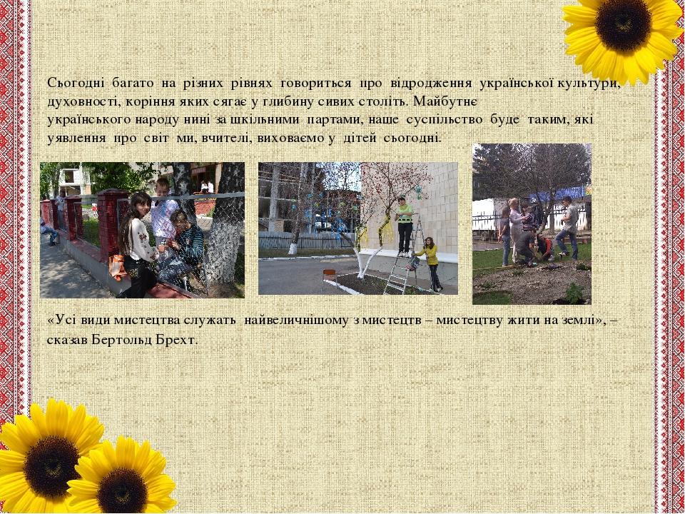 Сьогодні багато на різних рівнях говориться про відродження української культури, духовності, корінняяких сягає углибинусивихстоліть. М...