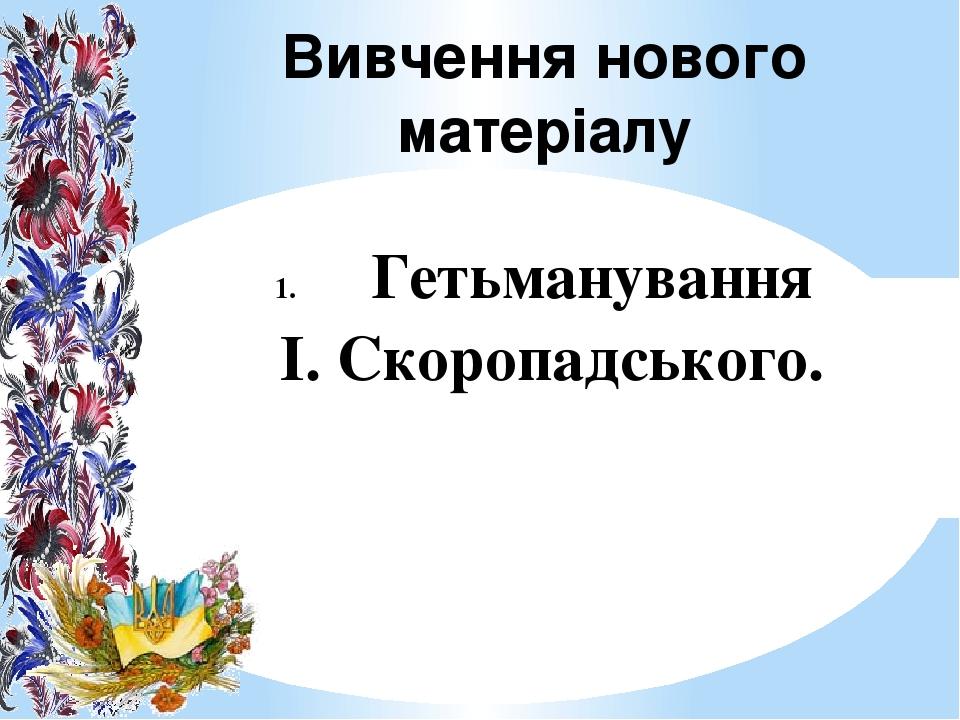 Вивчення нового матеріалу Гетьманування І. Скоропадського.