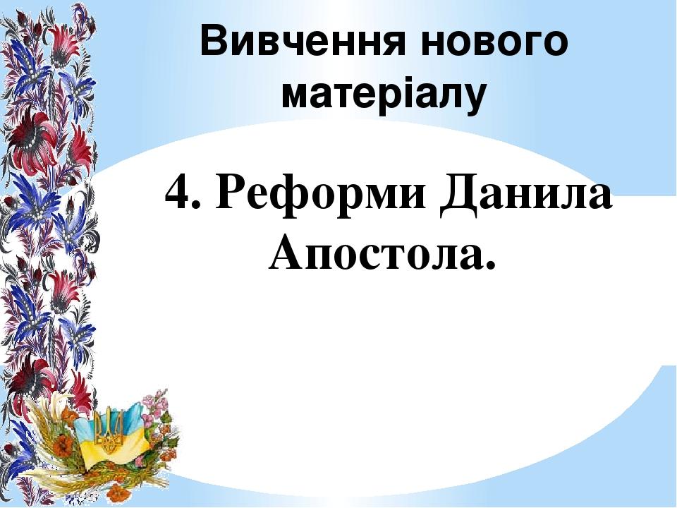 Вивчення нового матеріалу 4. Реформи Данила Апостола.