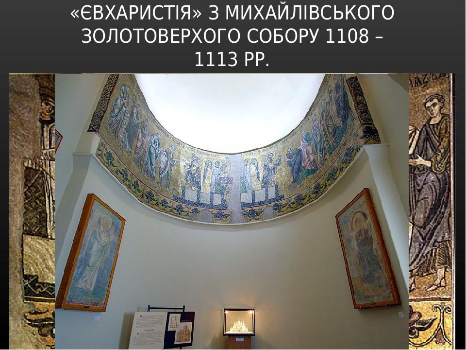 МОЗАЇЧНА КОМПОЗИЦІЯ «ЄВХАРИСТІЯ» З МИХАЙЛІВСЬКОГО ЗОЛОТОВЕРХОГО СОБОРУ 1108 – 1113 РР.