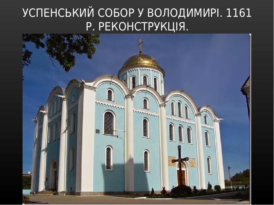УСПЕНСЬКИЙ СОБОР У ВОЛОДИМИРІ. 1161 Р. РЕКОНСТРУКЦІЯ.