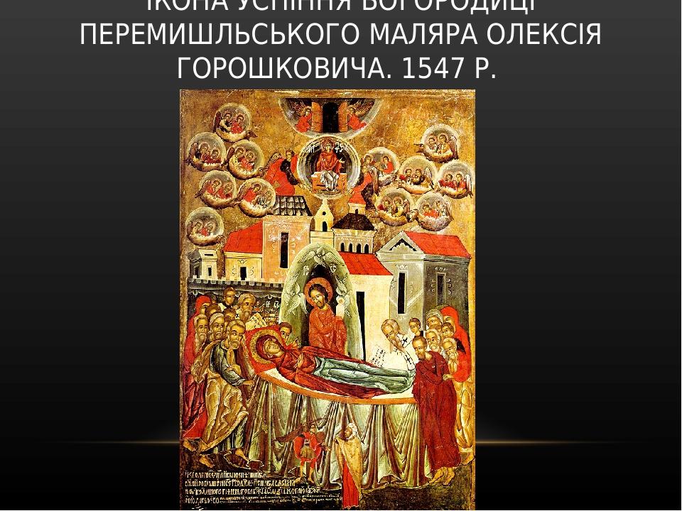 ІКОНА УСПІННЯ БОГОРОДИЦІ ПЕРЕМИШЛЬСЬКОГО МАЛЯРА ОЛЕКСІЯ ГОРОШКОВИЧА. 1547 Р.