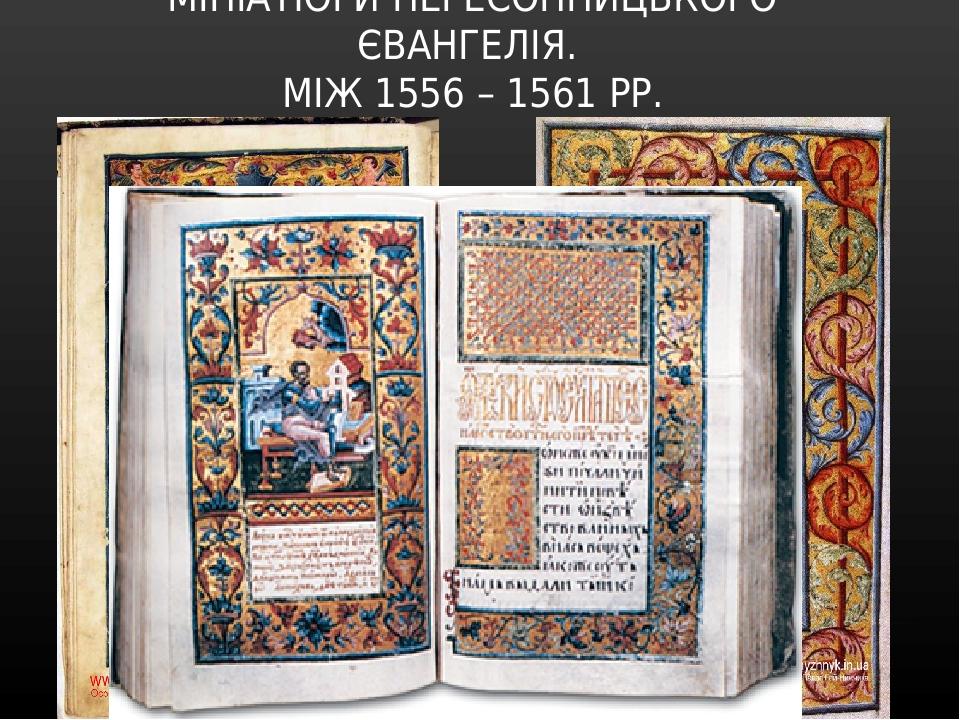 МІНІАТЮРИ ПЕРЕСОПНИЦЬКОГО ЄВАНГЕЛІЯ. МІЖ 1556 – 1561 РР.