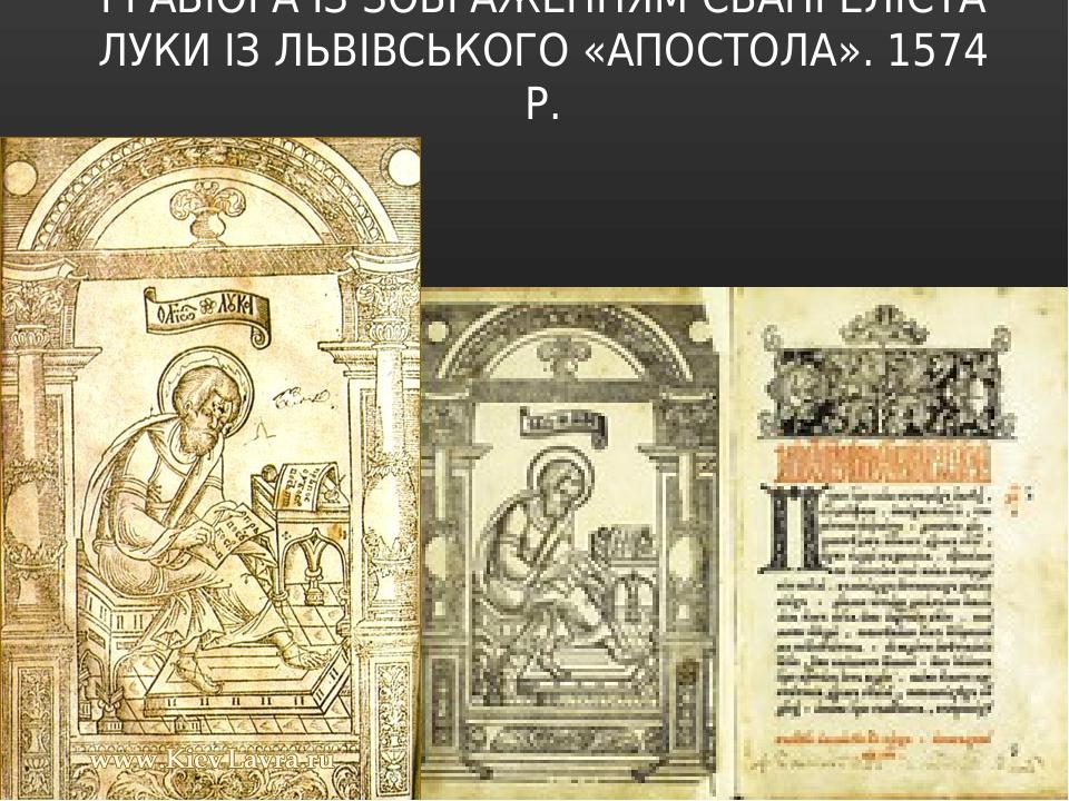 ГРАВЮРА ІЗ ЗОБРАЖЕННЯМ ЄВАНГЕЛІСТА ЛУКИ ІЗ ЛЬВІВСЬКОГО «АПОСТОЛА». 1574 Р.