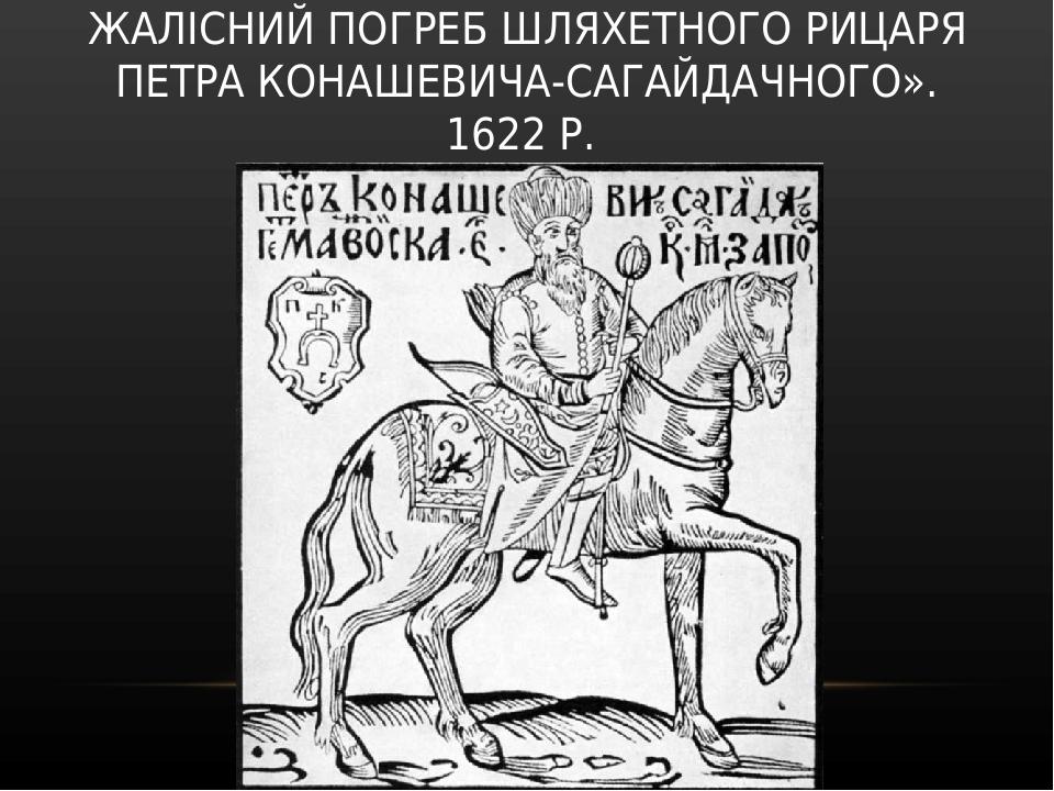 ПОРТРЕТ ПЕТРА КОНАШЕВИЧА-САГАЙДАЧНОГО З КНИГИ «ВІРШІ НА ЖАЛІСНИЙ ПОГРЕБ ШЛЯХЕТНОГО РИЦАРЯ ПЕТРА КОНАШЕВИЧА-САГАЙДАЧНОГО». 1622 Р.
