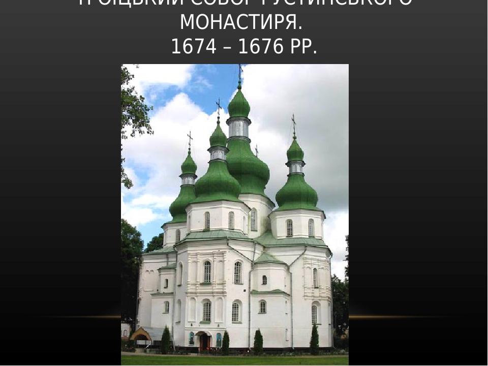 ТРОЇЦЬКИЙ СОБОР ГУСТИНСЬКОГО МОНАСТИРЯ. 1674 – 1676 РР.