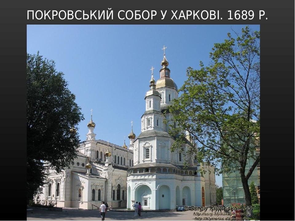 ПОКРОВСЬКИЙ СОБОР У ХАРКОВІ. 1689 Р.