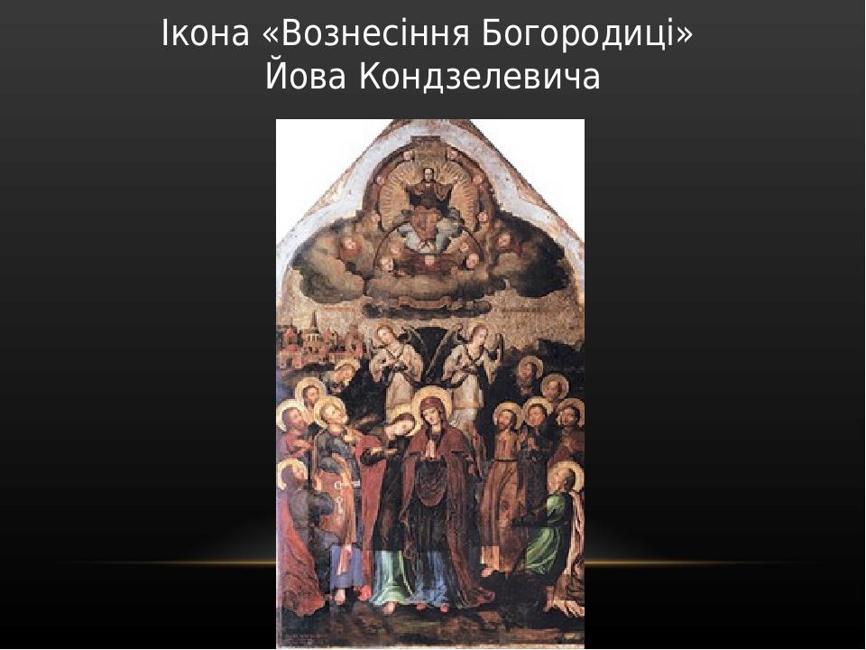 Ікона «Вознесіння Богородиці» Йова Кондзелевича