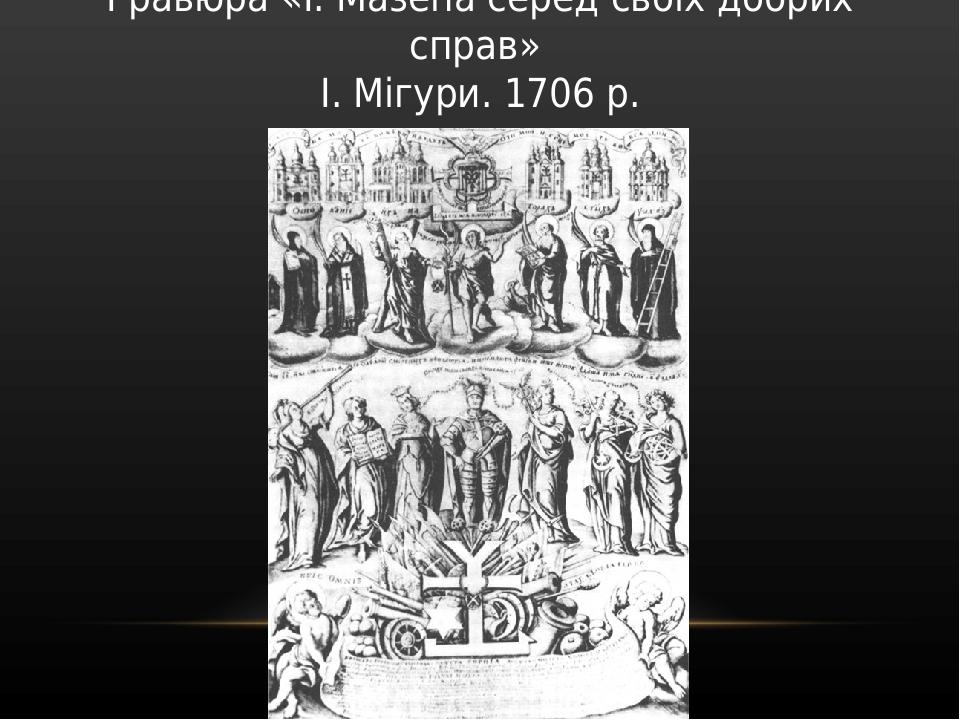 Гравюра «І. Мазепа серед своїх добрих справ» І. Мігури. 1706 р.