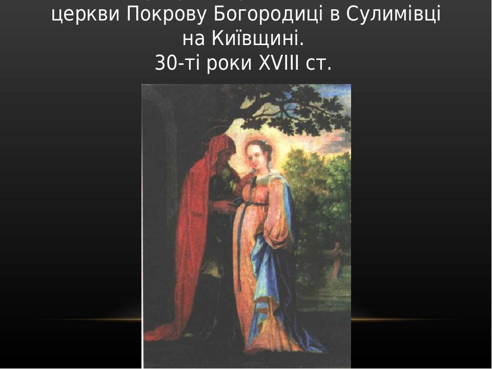 Ікона «Зустріч Марії з Єлизаветою» з церкви Покрову Богородиці в Сулимівці на Київщині. 30-ті роки ХVІІІ ст.