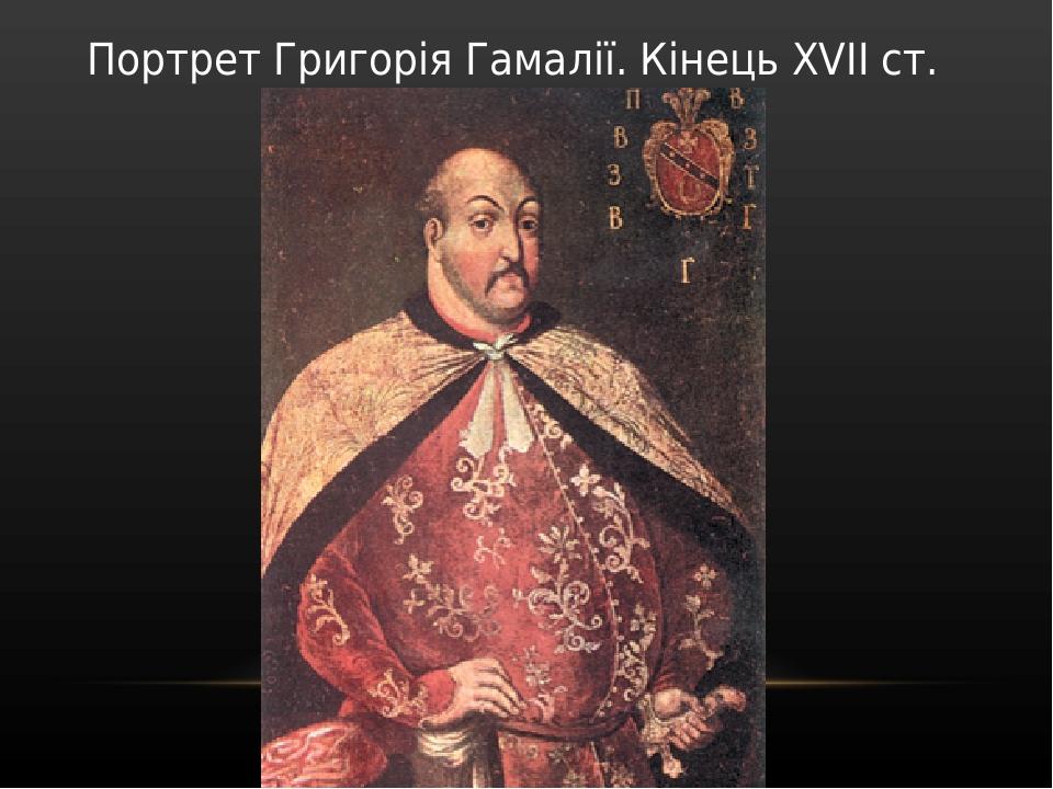 Портрет Григорія Гамалії. Кінець ХVІІ ст.