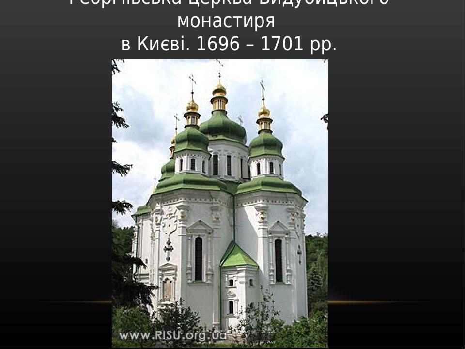 Георгіївська церква Видубицького монастиря в Києві. 1696 – 1701 рр.