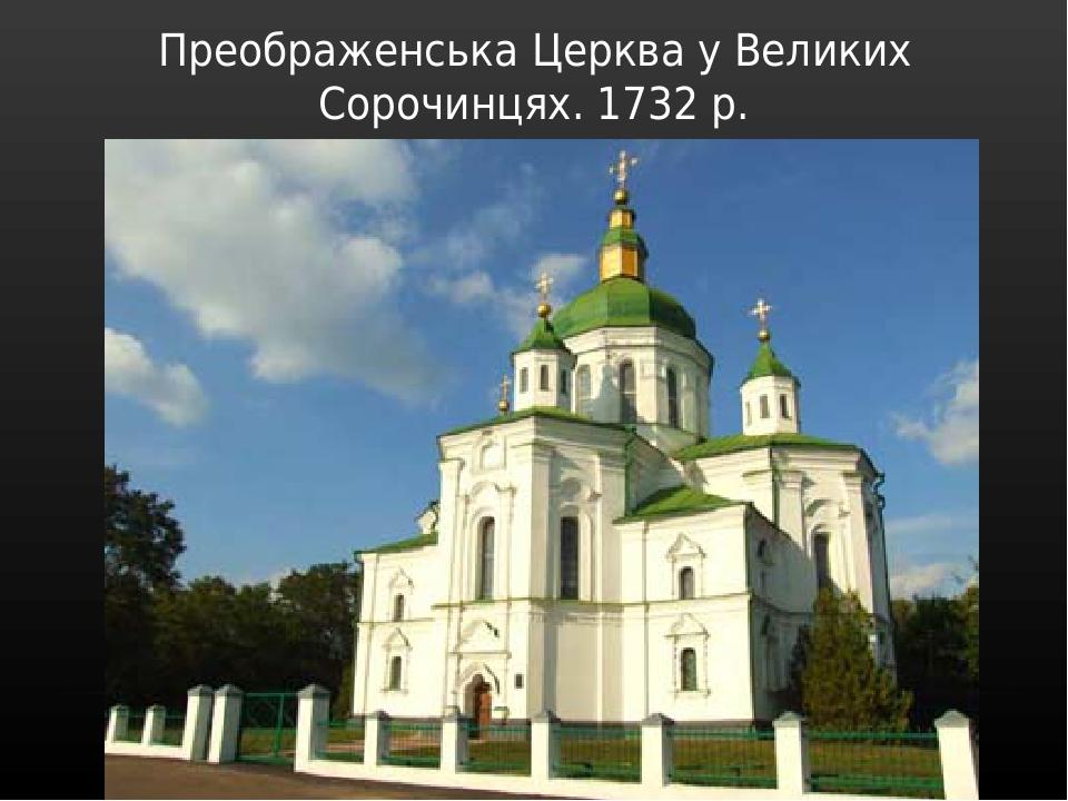 Преображенська Церква у Великих Сорочинцях. 1732 р.