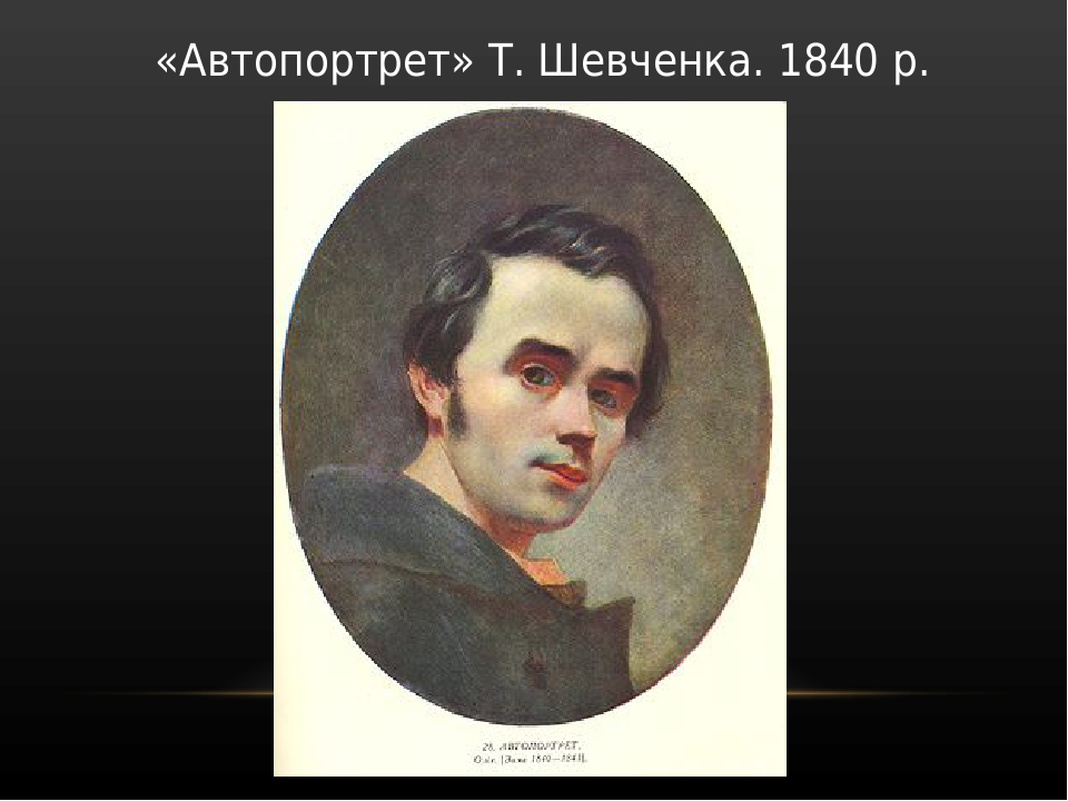 «Автопортрет» Т. Шевченка. 1840 р.
