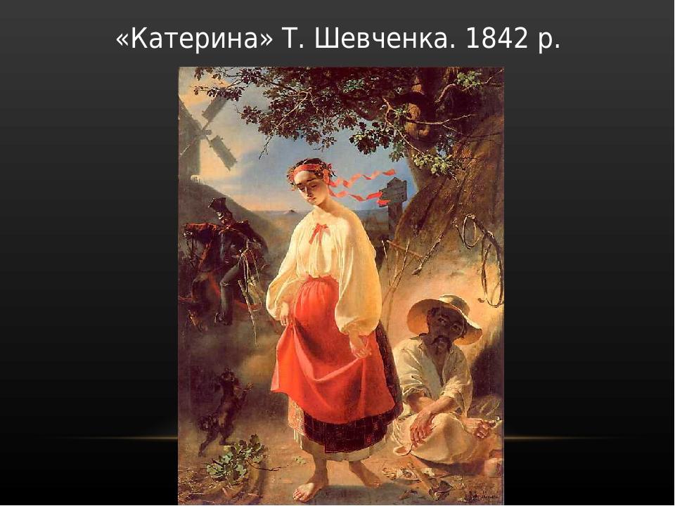 «Катерина» Т. Шевченка. 1842 р.