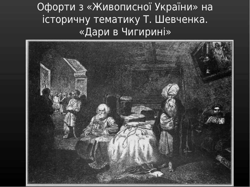 Офорти з «Живописної України» на історичну тематику Т. Шевченка. «Дари в Чигирині»