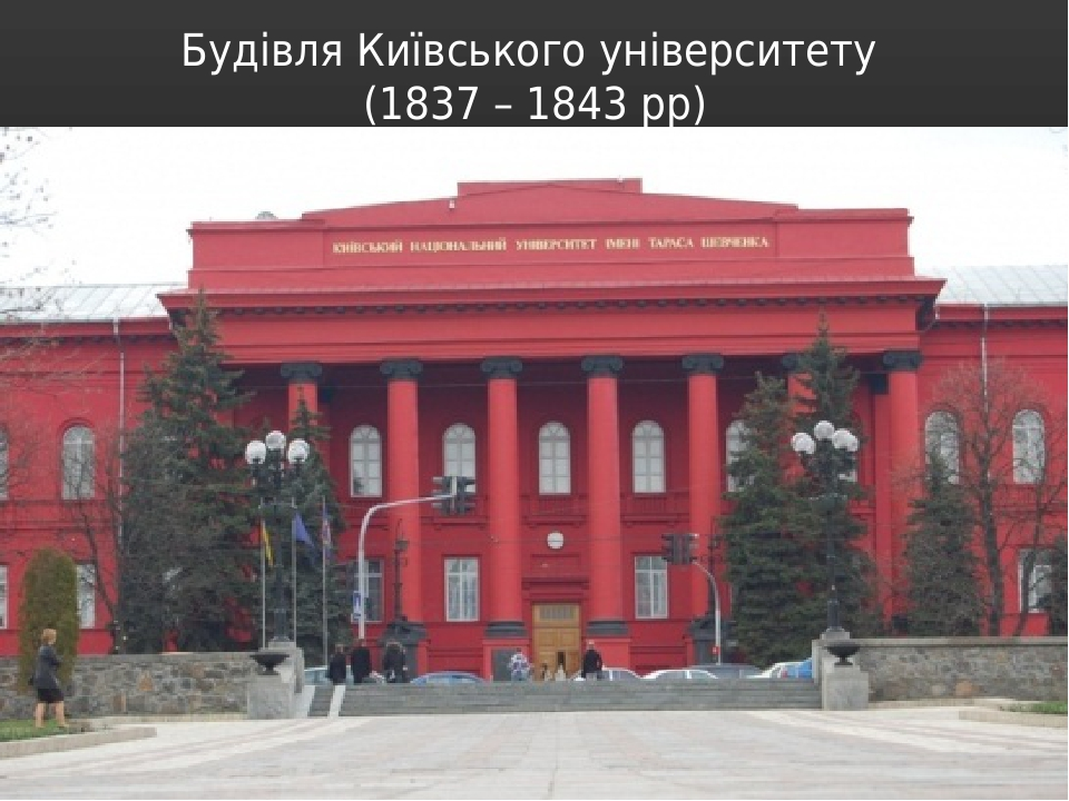 Будівля Київського університету (1837 – 1843 рр)