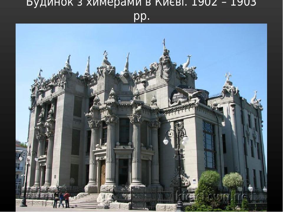 Будинок з химерами в Києві. 1902 – 1903 рр.