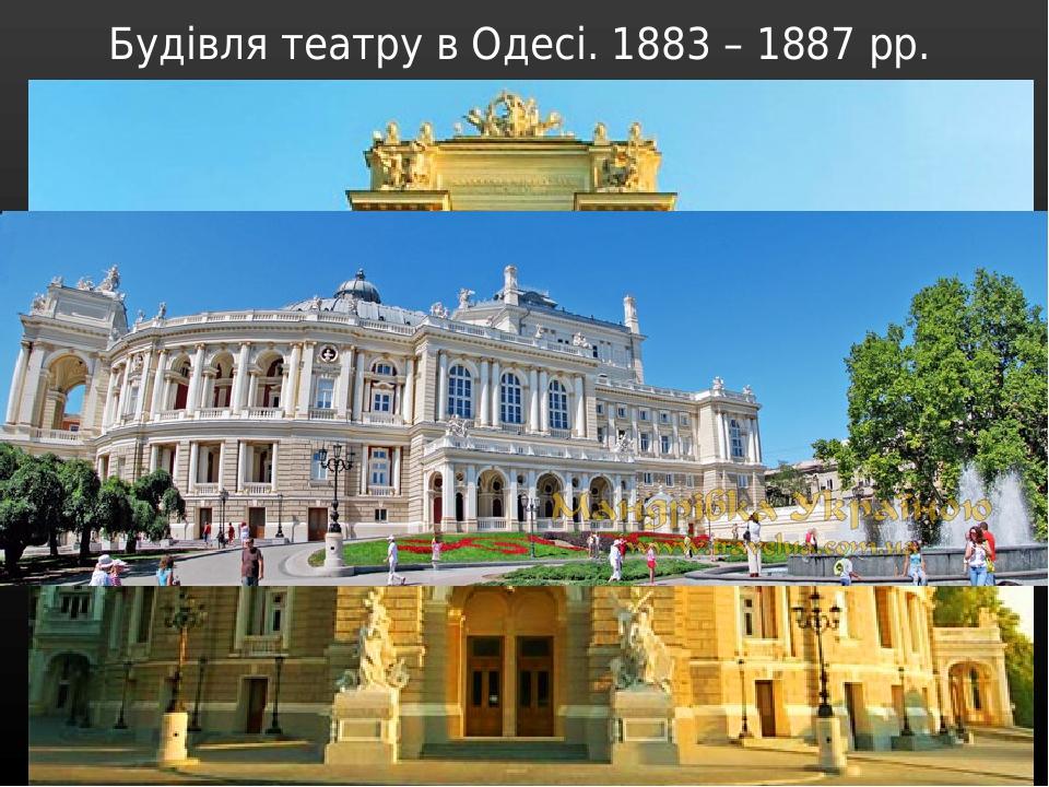 Будівля театру в Одесі. 1883 – 1887 рр.