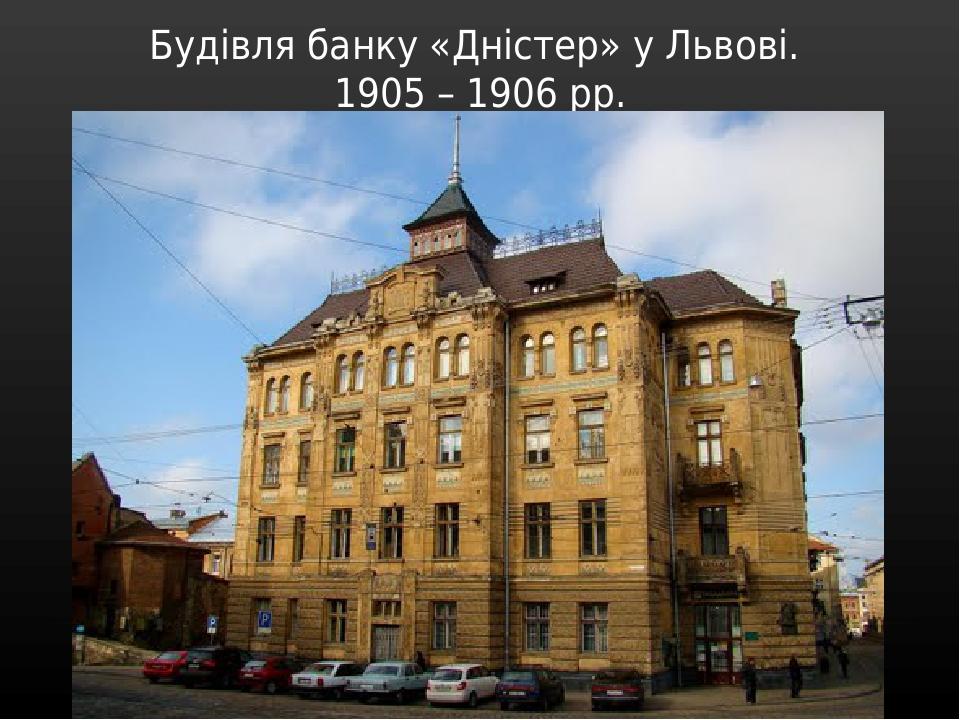 Будівля банку «Дністер» у Львові. 1905 – 1906 рр.
