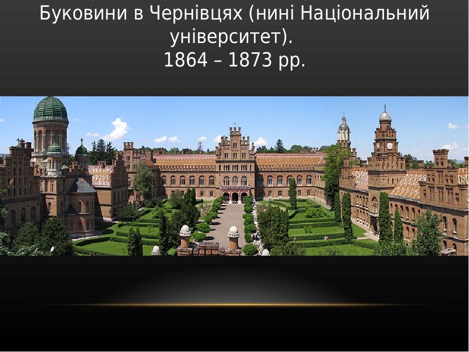 Будинок резиденції митрополита Буковини в Чернівцях (нині Національний університет). 1864 – 1873 рр.