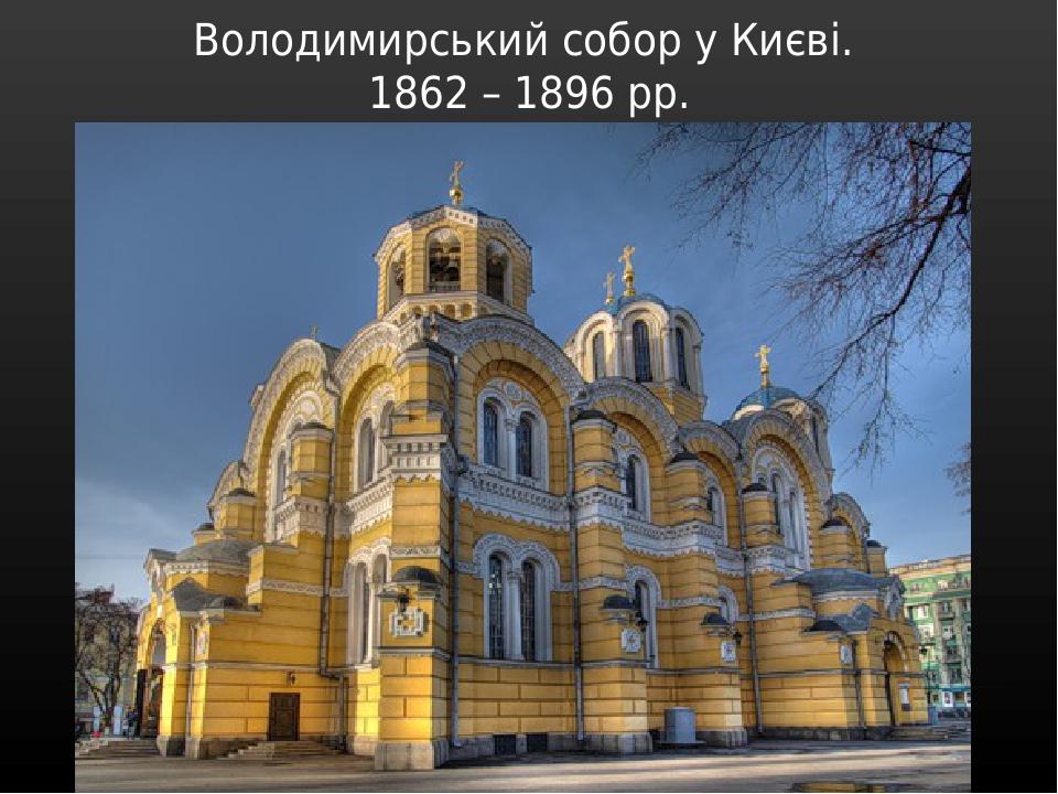 Володимирський собор у Києві. 1862 – 1896 рр.