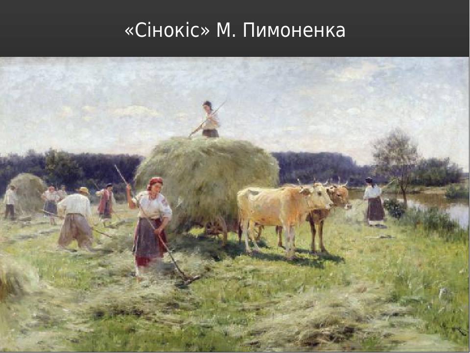 «Сінокіс» М. Пимоненка