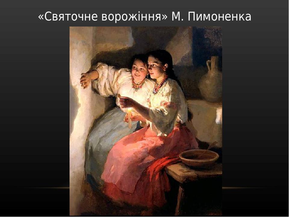«Святочне ворожіння» М. Пимоненка
