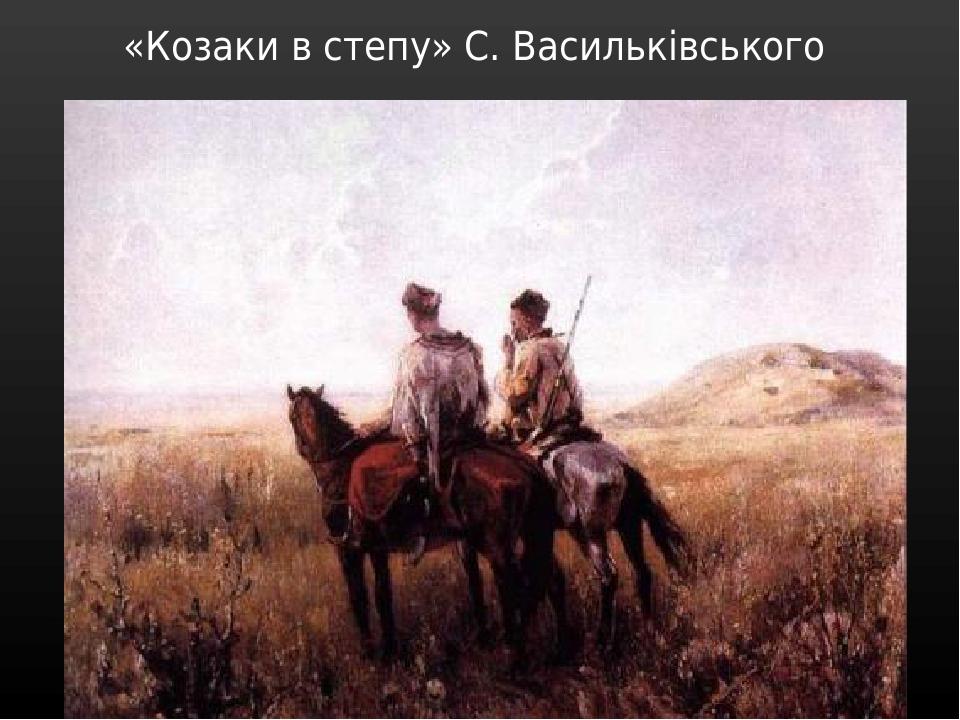 «Козаки в степу» С. Васильківського