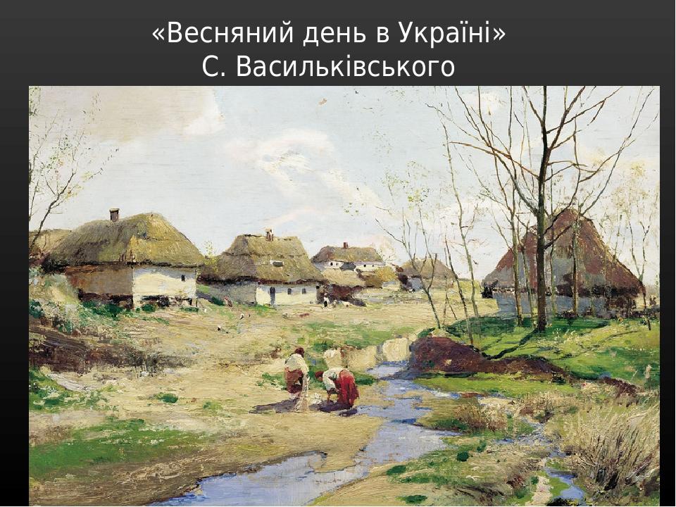 «Весняний день в Україні» С. Васильківського
