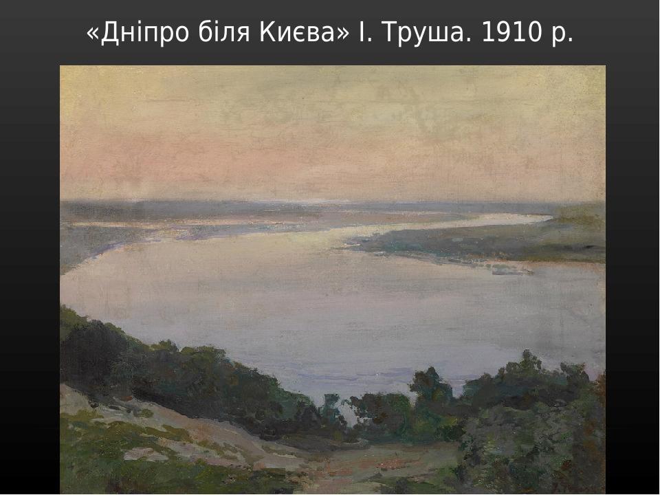 «Дніпро біля Києва» І. Труша. 1910 р.
