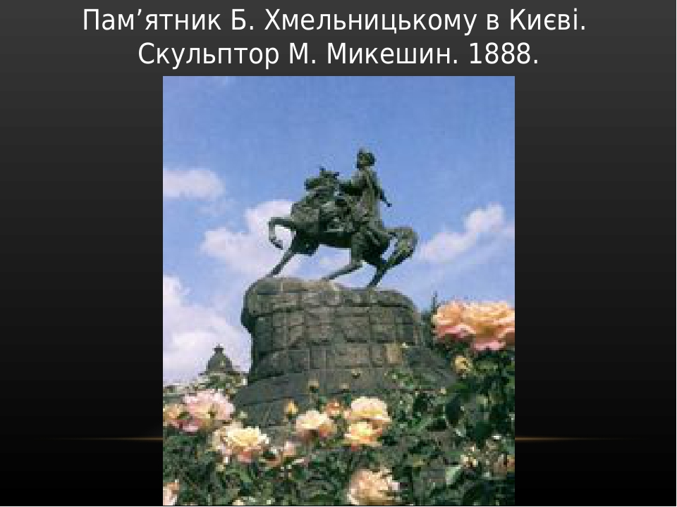 Пам'ятник Б. Хмельницькому в Києві. Скульптор М. Микешин. 1888.