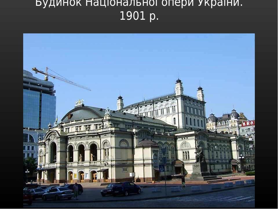 Будинок Національної опери України. 1901 р.