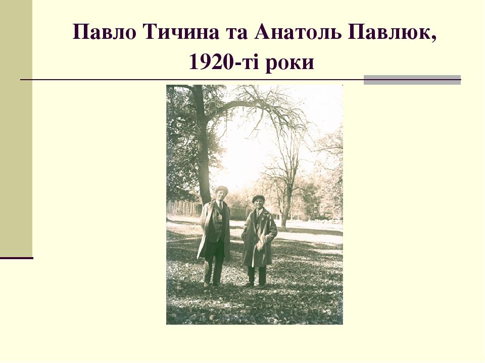 Павло Тичина та Анатоль Павлюк, 1920-ті роки