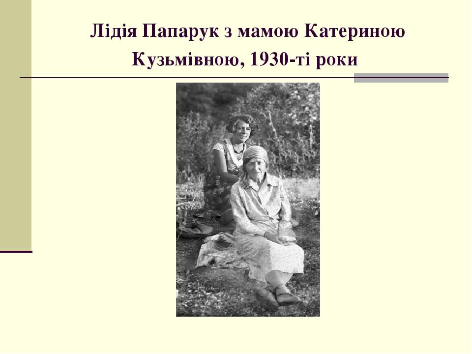 Лідія Папарук з мамою Катериною Кузьмівною, 1930-ті роки